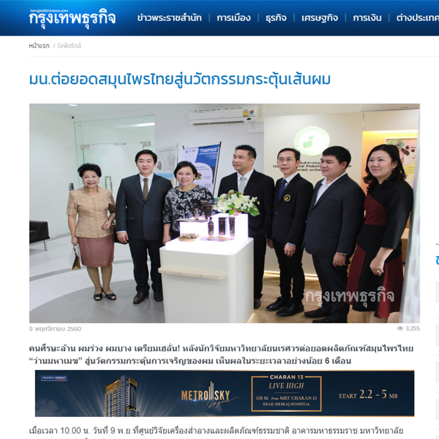 http://www.bangkokbiznews.com/news/detail/780497