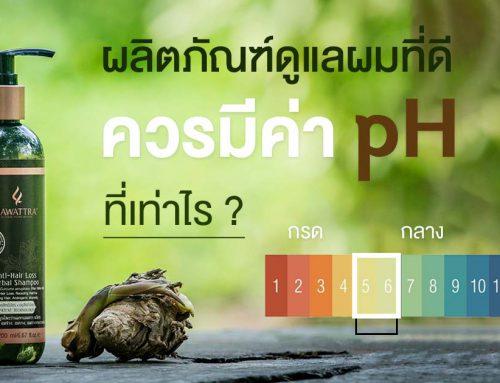 ผลิตภัณฑ์ดูแลผมที่ดี ควรมีค่า pH ที่เท่าไร ?